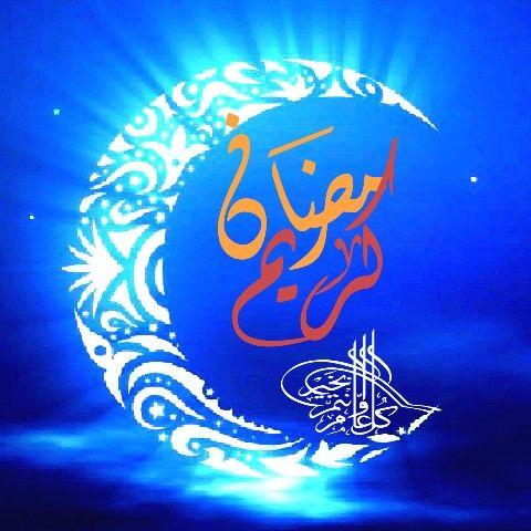 بالصور رمضان شهر الخير , تهنئة رمضان كريم 5240 4