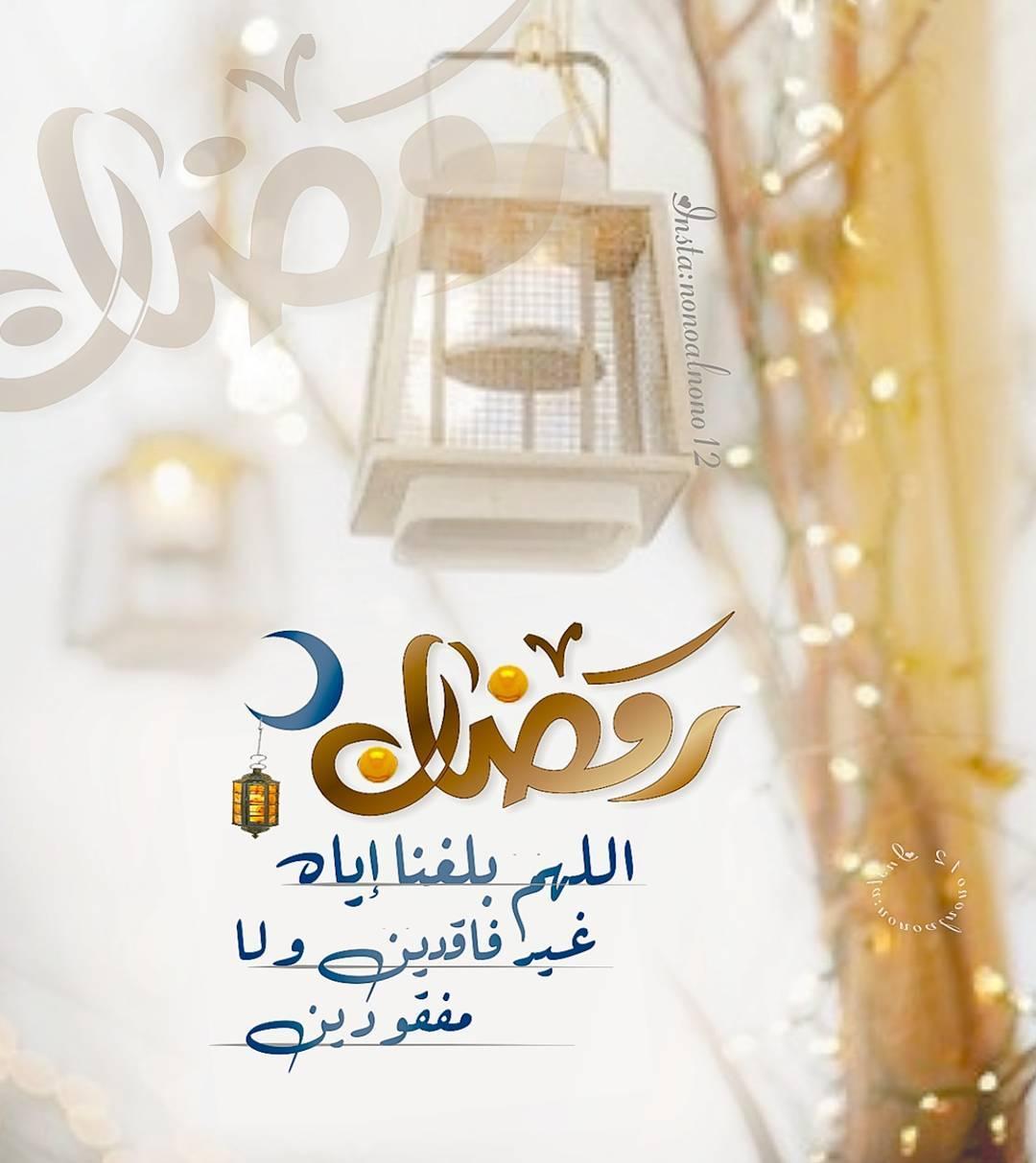 صوره دعاء رمضان 2019 , اجمل ادعية لرمضان