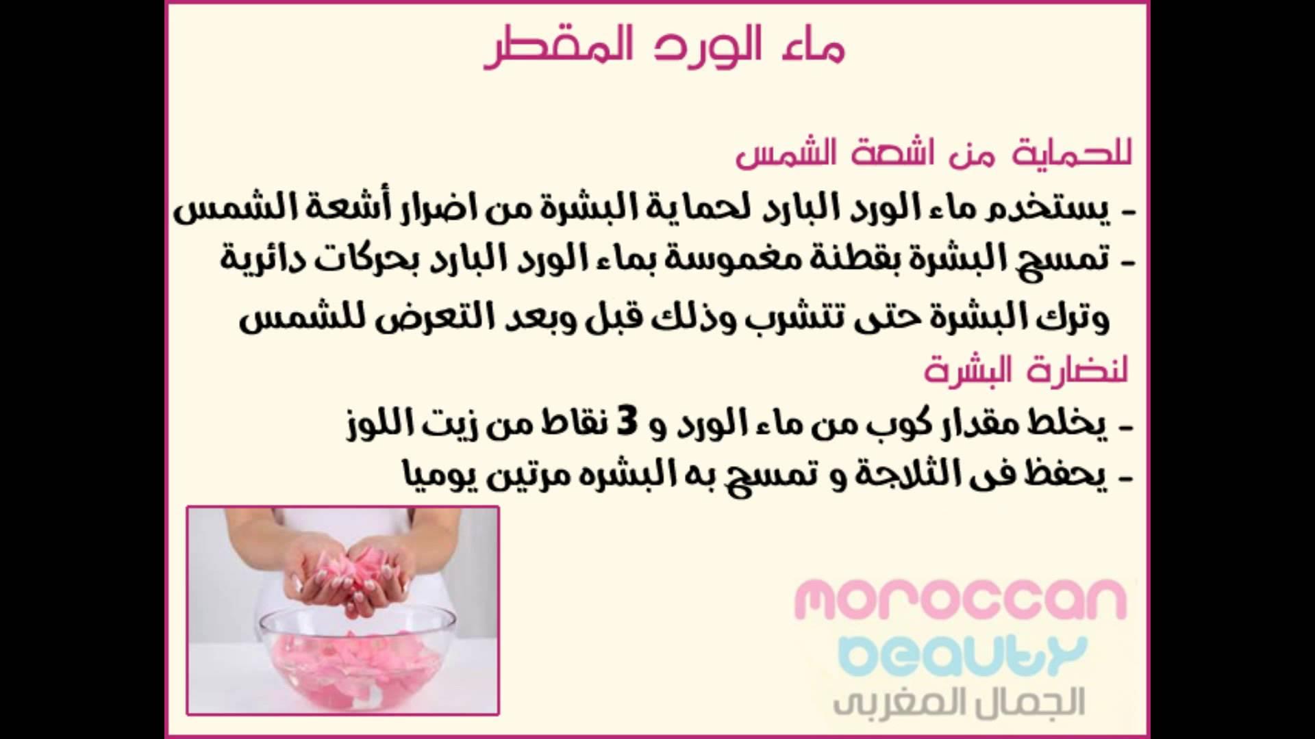 صور فوائد ماء الورد , الفوائد المتعددة لماء الورد