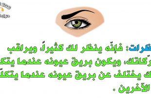 صورة كيف تعرف ان شخص يحبك من عيونه , الحب من العيون