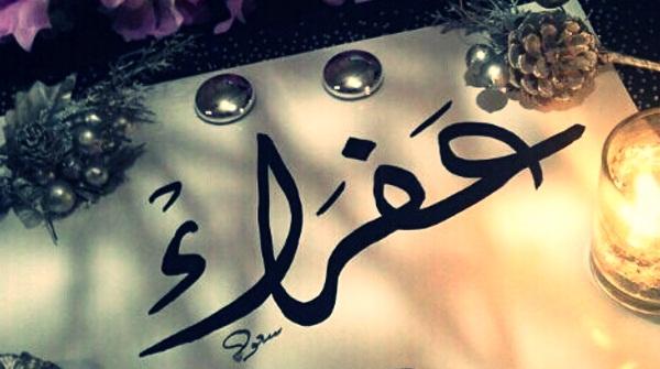 صوره معنى اسم عفراء , تفسير اسم عفراء