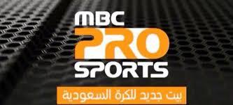 صوره تردد قناة ام بي سي سبورت , قناة mbc الرياضية