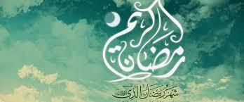 بالصور دعاء في رمضان , ادعية رمضان 1225 2