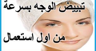 خلطات طبيعيه لتبيض الوجه , احلي الوصفات للوجه