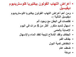 صورة اعراض التهاب القولون , مشكلات القولون واعراضها