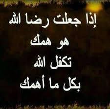 صورة صور دينيه حزينه , التقرب الى الله وانت حزين 187 1