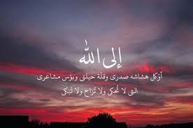 صورة صور دينيه حزينه , التقرب الى الله وانت حزين 187 7