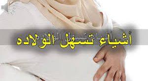 صور اشياء تسهل الولاده , وصفات تسهيل الولادة