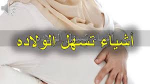 اشياء تسهل الولاده , وصفات تسهيل الولادة
