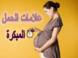 صورة اعراض الحمل في الاسبوع الاول قبل الدورة , اعراض الحمل فى المراحل الاولى