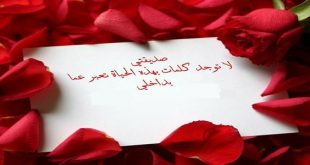 صوره رسالة شكر لصديقتي , اجمل هدايا الاصدقاء