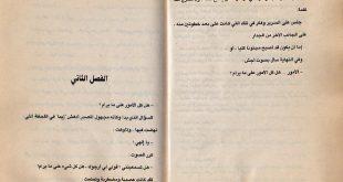 صورة روايات كامله الارشيف , اجمل الروايات المكتوبة