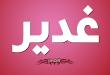 بالصور معنى اسم غدير , اسم بنت قصير 2507 1 110x75