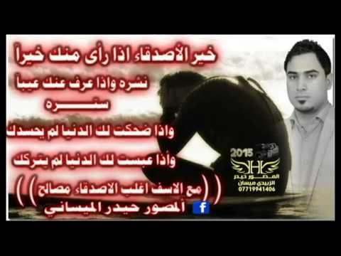 بالصور شعر عن الصديق عراقي , اجدد اشعار عراقية 2613 1