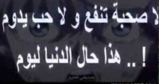 شعر عن الصديق عراقي , اجدد اشعار عراقية