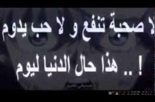 صورة شعر عن الصديق عراقي , اجدد اشعار عراقية