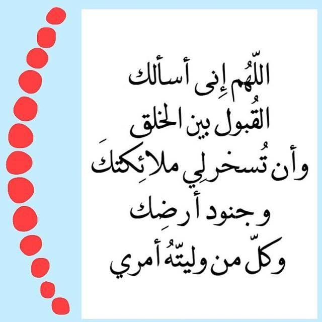 صورة دعاء القبول , اجمل الادعية التي لها راحة نفسية
