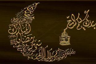 بالصور دعاء رمضان مكتوب , اجمل الادعية لشهر الخير 2701 12 310x205
