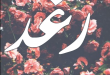صور صور اسم رغد , اسم بنات نادر جدا