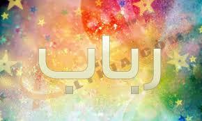 صوره معنى اسم رباب , تفسير اسم رباب