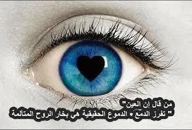 بالصور كلام عن العيون , اجمل ما قيل في العيون 313 5