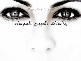 بالصور كلام عن العيون , اجمل ما قيل في العيون 313 7
