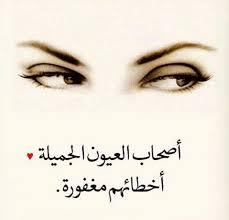 بالصور كلام عن العيون , اجمل ما قيل في العيون 313 8