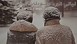 بالصور كلمات عن الشتاء , صفات فصل الشتاء 314 9