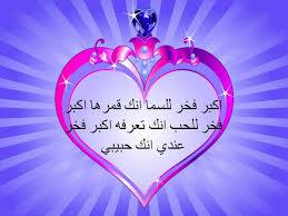 مسجات حب تويتر احلى رسائل الحب كلمات جميلة