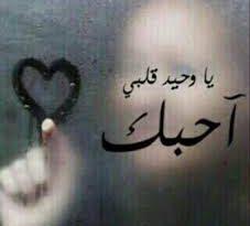 صورة عبارات حب للحبيب , كلام حب وغرام