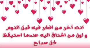 اروع رسائل الحب , رسائل غرام رومانسية