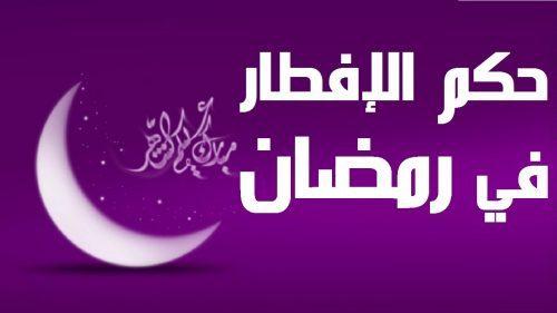 بالصور حكم الافطار في رمضان عمدا , كفارة الافطار بدون عذر 3965