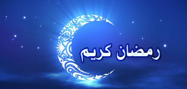 بالصور كيف نستقبل رمضان , افضل النصائح استقبال شهر رمضان 3978