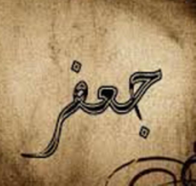 بالصور معنى اسم جعفر , اعرف معني الاسماء الغريبة 3991
