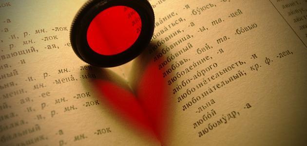 صورة كلمات روعه عن الحب , احدث عبارات الحب