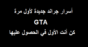 صور رموز gta v , اسرار لعبة جاتا