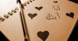 انا احبك , اجمل الصور عن الحب