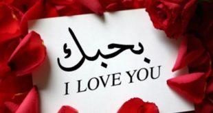 كلمة احبك , كلمات ساحرة رومانسية