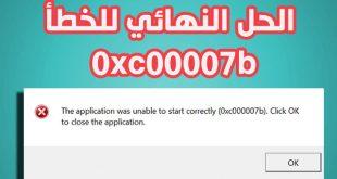 بالصور حل مشكلة 0xc00007b , افضل الطرق لحل مشكلة 0xc00007b 4155 2 310x165
