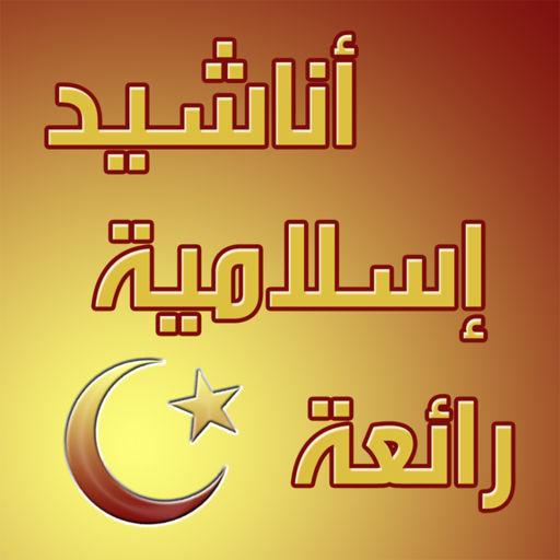 صوره اناشيد اسلامية جديدة , اجمل الرنات الاسلامية