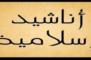 بالصور اناشيد اسلامية جديدة , اجمل الرنات الاسلامية 4189 2 310x205