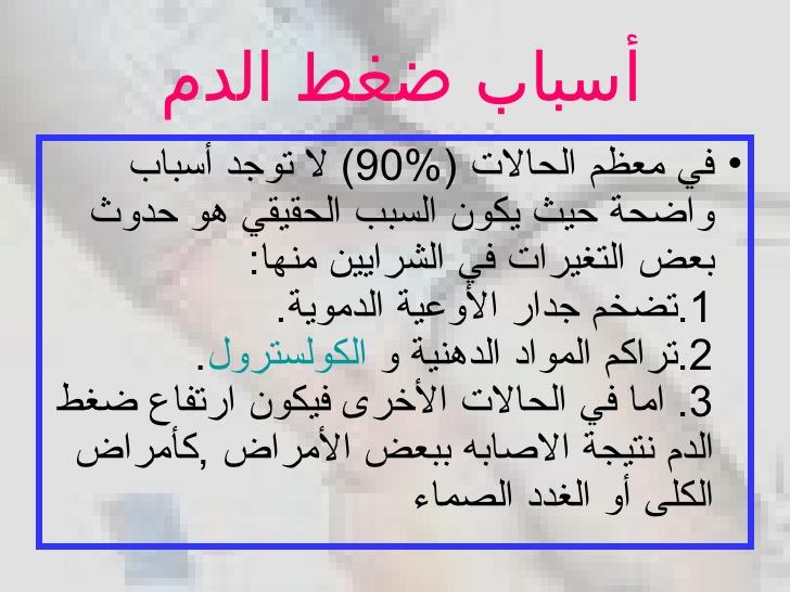 بالصور اسباب ارتفاع ضغط الدم , احذر ارتفاع ضغط الدم 4199 1