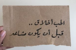 صوره حكم روعه , حكم عربية رائعة