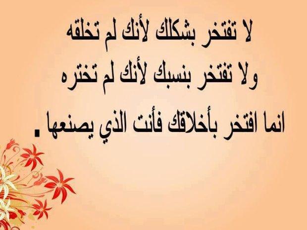 صورة حكم روعه , حكم عربية رائعة 4238 6