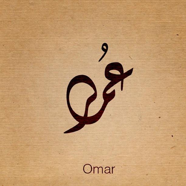 بالصور صور اسم عمر , صور متنوعة عن اسم عمر  4372 1
