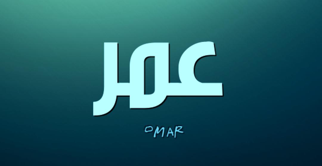 صور صور اسم عمر , صور متنوعة عن اسم عمر