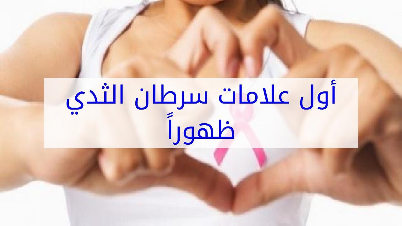 صوره اعراض سرطان الثدي , علامات سرطان الثدى وطرق علاجة