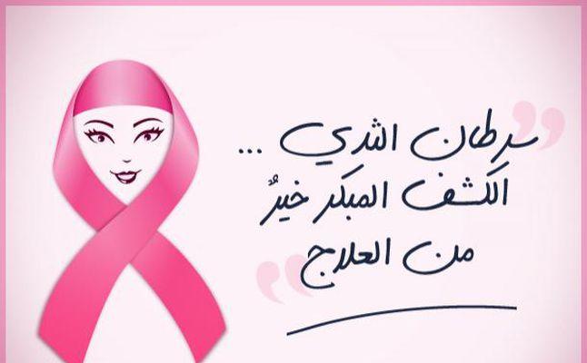 بالصور اعراض سرطان الثدي , علامات سرطان الثدى وطرق علاجة 4478 2