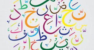 صوره معلومات عن اللغه العربيه , معلومات لاتعرفها عن اللغه العربيه