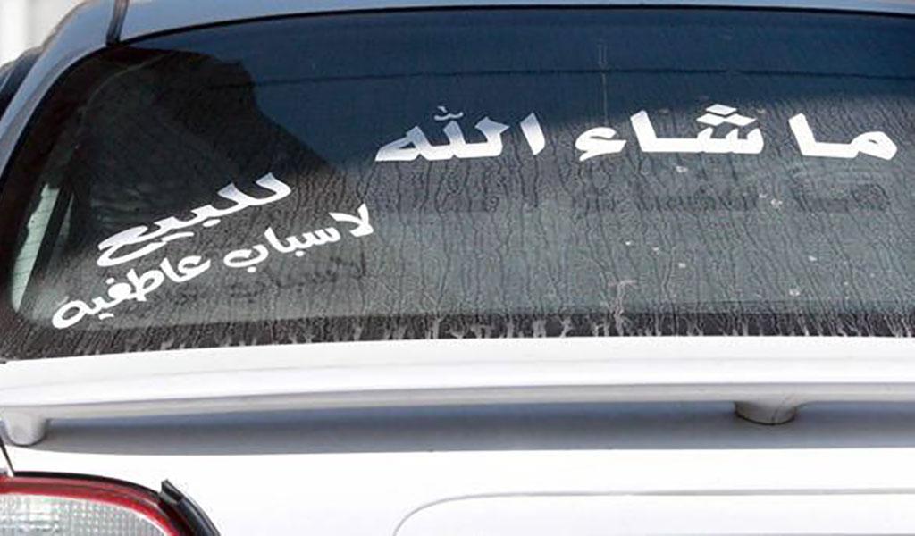 بالصور عبارات سيارات , عبارات تزين السيارات رهيييبه 4728 10